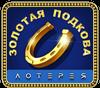 Золотая Подкова logo