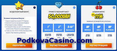 бонусные промо-коды казино украины