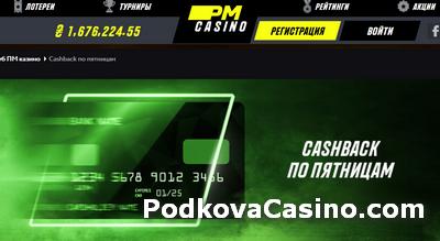 кешбек в пм казино