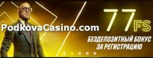 бонусы pm casino