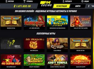 игровые автоматы пм казино
