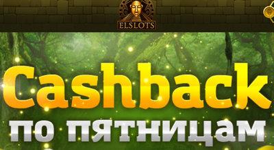 elslots cashback