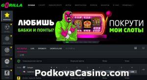 сайт казино gorilla